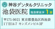 インビザライン東京 神谷デンタルクリニック
