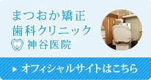 インビザライン埼玉 まつおか矯正歯科クリニック